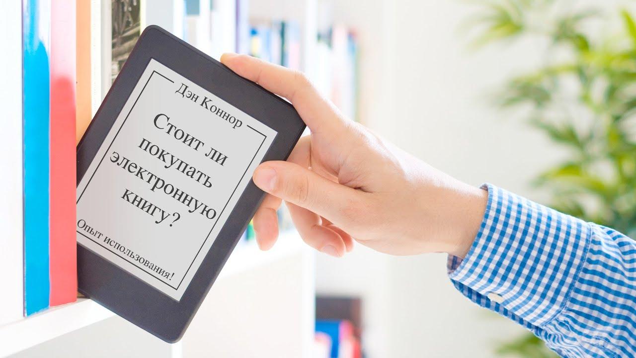 Стоит ли покупать электронную книгу? Опыт использования! Моё мнение.