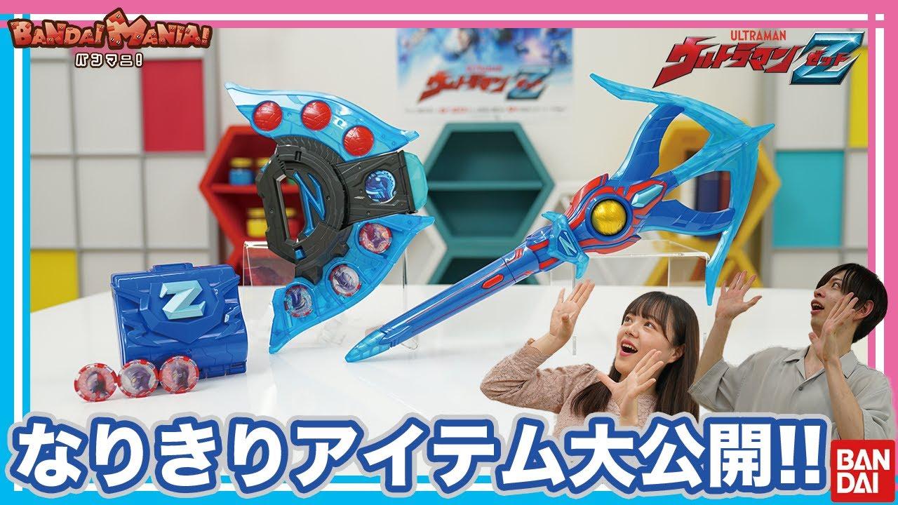 【ウルトラマンZ】今すぐ君もウルトラマンゼットに変身!新しい必殺技も紹介!【バンマニ!】