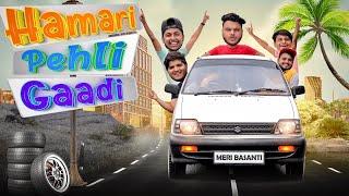 Hamari Pehli Gaadi | the mridul | Nitin