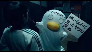 映画『銀魂』TVCM15秒(エリザベス編)【HD】2017年7月14日(金)公開