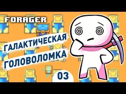 ГАЛАКТИЧЕСКАЯ ГОЛОВОЛОМКА! - #3 FORAGER ПРОХОЖДЕНИЕ