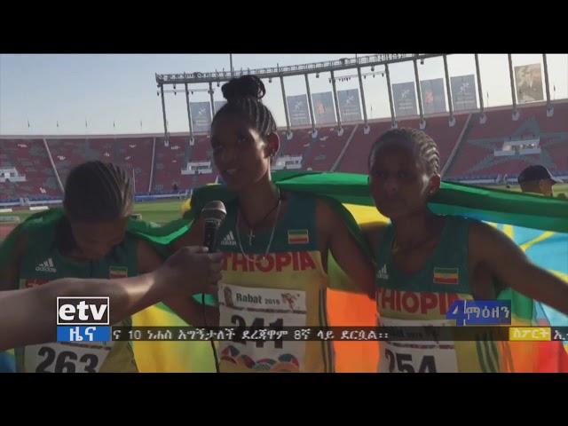 Ethiopian Sport News Update August 30, 2019