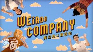 黃玠瑋 X 賈茜茹 -《桃樂絲與我 Weirdo Company》共創歌曲Music Video