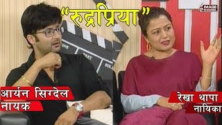 Chalchitra - Interview with Aryan Sigdel , Actor | Rekha Thapa , Actress - 2074 - 6 - 24