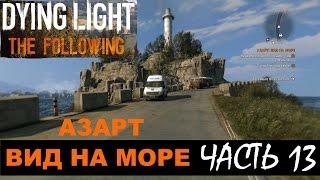 DYING LIGHT: THE FOLLOWING Прохождение Часть 13 - Азарт: Вид На Море