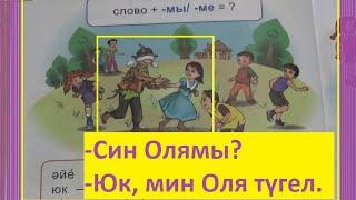 Татарский язык/1 класс/для русскоязычных/Ты Оля?
