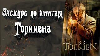 Экскурс по книгам Толкина.