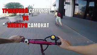 Электросамокат VS трюковой самокат (Круче чем Xiaomi)