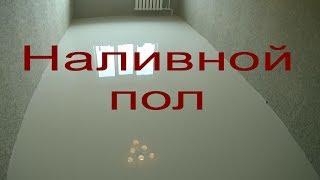 видео Как делать наливные полы