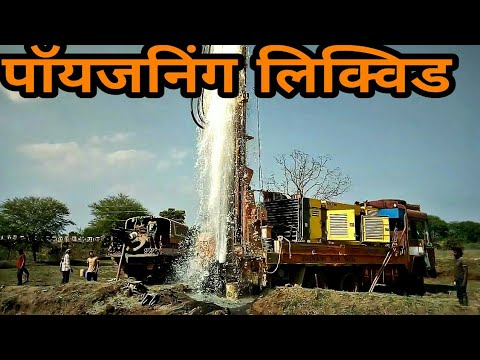 Step by step borewell drilling in India || 100% पानी||
