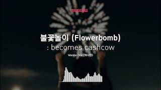 [Musicow Playlist] Wanna One (워너원) - 불꽃놀이 (Flowerbomb)