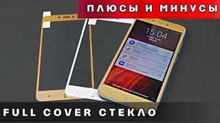 Full Cover стекло для смартфона! Плюсы и Минусы! Наклейка стекла для Xiaomi Redmi 4x с Алиэкспресс!