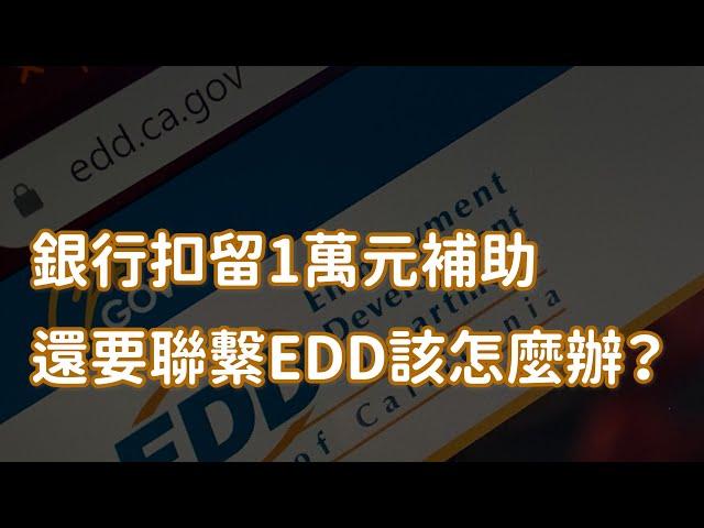 銀行扣留1萬元補助 還要聯繫EDD該怎麼辦?