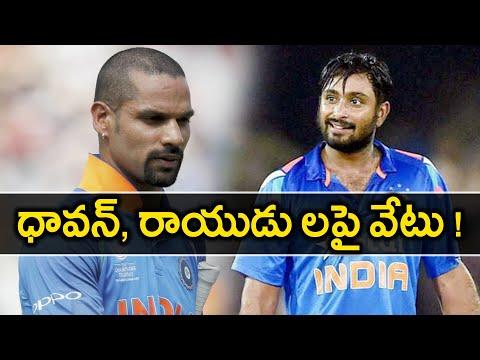 India Vs Australia,3rd ODI : Dhawan And Rayudu's Form Is Becoming A Bit Of Concern | Oneindia Telugu