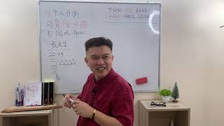 Master Mak - FB Live / FB 现场直播 (易经风水 Yi-Jing & Feng Shui World)