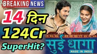 13th gold box office collection