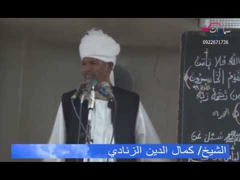 الشيخ كمال الدين الزنادي في ناس زاتو ما بطمنوك thumbnail