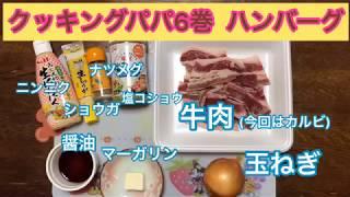 100%牛肉で作るハンバーグです!細かく切って叩いて作るから、歯ごたえバッチリ! theお肉!というハンバーグを作りたいならこれがオススメです...