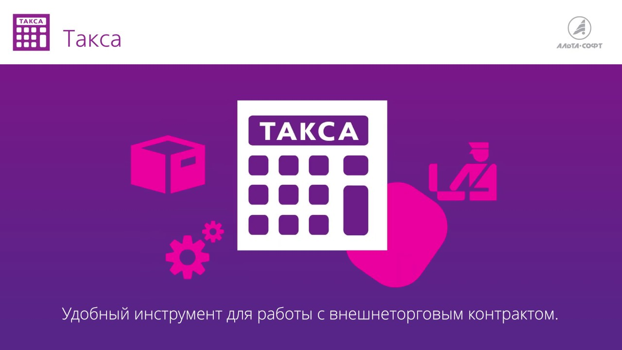 Такса . Расчет контракта от Альта Софт - YouTube