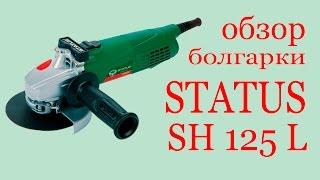 Обзор болгарки STATUS SH 125 L. Review of angle grinder STATUS SH 125 L