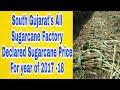 गन्ने की किमत | Sugarcane Price List 2017-18