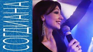 Смотреть видео СОГДИАНА , С тобой , Благотворительный концерт, Москва онлайн