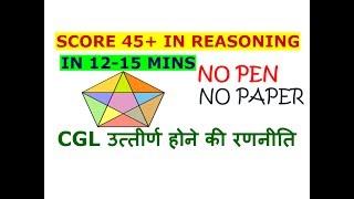 how to score 45+ in reasoning in just 12-15 minutes SSC CGL 2017 Reasoning for SSC CGL