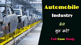 How to Start an Automobile Industry in India With Full Case Study? – [Hindi] – Quick Support