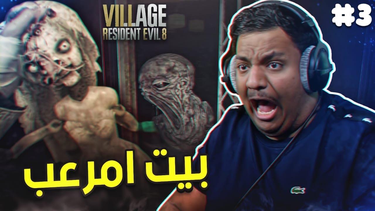 ريزدنت ايفل 8 : بيت امرعب (مترجم) | Resident Evil 8 #3
