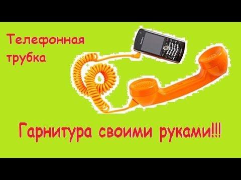 телефонная трубка гарнитура своими руками.