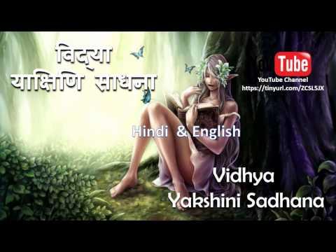 विद्या  याक्षिणि साधना  ( Vidhya Yakshini )
