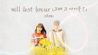 Will last forever (그때 그 아이들은) - akmu/akdong musician (악동 ...