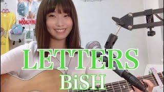 歌詞あり!【BiSHが好きすぎて歌ってみた!!】LETTERS /BiSH (cover ナカノユウキ )