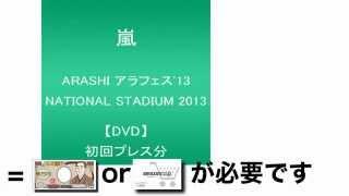ARASHI アラフェス'13 NATIONAL STADIUM 2013 格安 価格 でGETする方法を期間限定で紹介中!