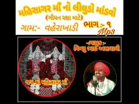 Mahisagar mata no modvo (gayo ni raksha mate) bhag :-1 vishnubhai Aslali