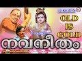 Download നവനീതം | Navaneetham | Sree Krishna Devotional Songs Malayalam | Hindu Devotional Songs Malayalam MP3 song and Music Video