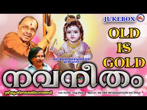 നവനീതം | Navaneetham | Sree Krishna Devotional Songs Malayalam | Hindu Devotional Songs Malayalam