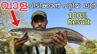 വാള പിടിക്കാൻ പറ്റിയ ലൂർ- wallago attu fishing kerala