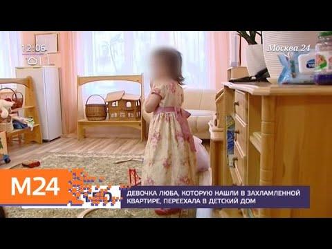 Девочка Люба, которую нашли в захламленной квартире, переехала в детский дом - Москва 24