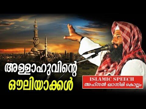 അള്ളാഹുവിന്റെ ഔലിയാക്കൾ | Latest Islamic Speech In Malayalam | Afsal Qasimi Kollam New 2016