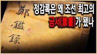 역사스페셜 – 정감록, 조선의 운명을 말하다