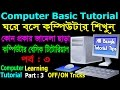 - Computer Basics Tutorial in Bangla Part 3  Computer Learning Courses  OFF / ON Tricks Tutorial
