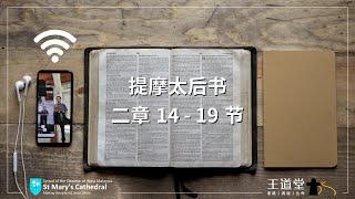 提摩太后 二章 14-19