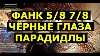 Урок ударных | Гоуст Ноты | Фанк Джангл Ритм | Размеры 5/8 7/8 | Чёрные глаза на барабанах Парадидлы