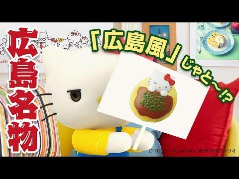 お好み焼キティじゃけ~ハローキティのお仕事紹介 Vol2