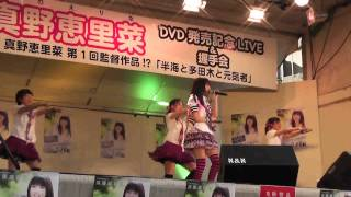 2010年11月13日DVD発売記念ミニコンサート@東京タワー の様子を配信! ♪...