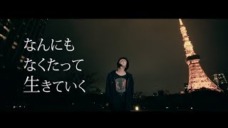 ircle -なんにもない- 【Official Music Video】