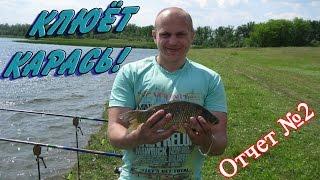 Рыба КАРАСЬ - игра началась: супер рыбалка по карасю в мае 2016 года!!!!(Фидерная тема в магазине друзей: http://goo.gl/Nezo8c Самые интересные и живые группы в ВК: http://vk.com/total.spinning http://vk.com/fish..., 2016-05-25T07:39:04.000Z)