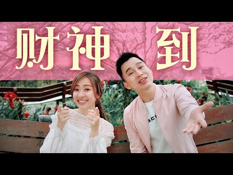 2018 Queenzy 莊群施 (M-Girls) & Tedd 曾国辉 《财神到》 今年你最好 You Are The Best! [2018 CNY Official MV]