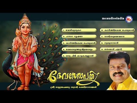 ദേവസേനാപതി | DEVASENAPATHY  | Sree Muruga Devotional Songs Malayalam | KalabhavanMani